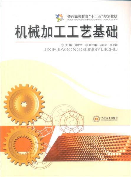 """""""工程材料及机械制造基础""""系列教材:机械加工工艺基础"""