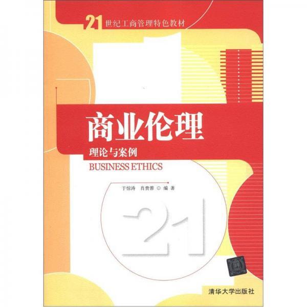 21世纪工商管理特色教材·商业伦理:理论与案例