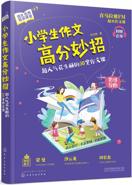 小学生作文高分妙招:超人气花生酥的30堂作文课