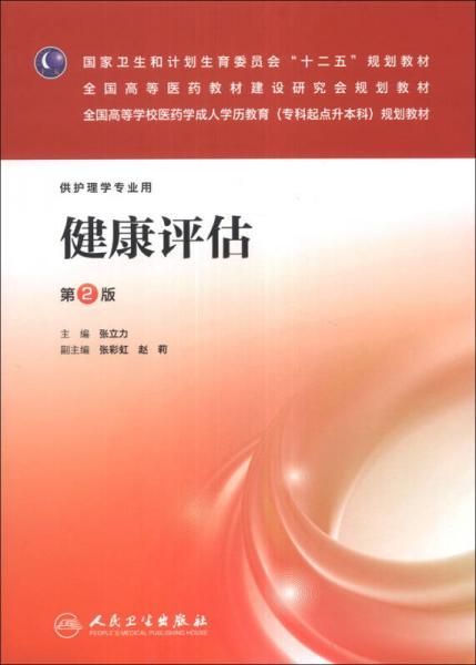 """健康评估(第2版)/国家卫生和计划生育委员会""""十二五""""规划教材·全国高等医药教材建设研究会规划教材"""