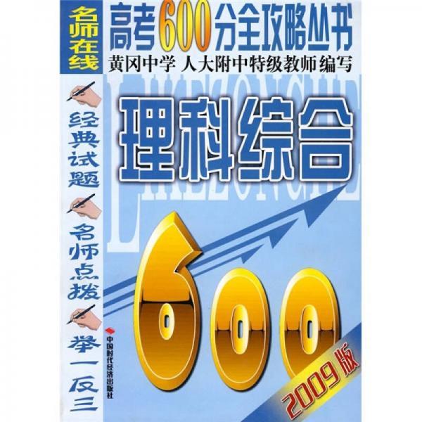 2009年高考600分全攻略丛书:理科综合