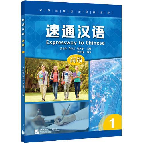速通汉语 高级1