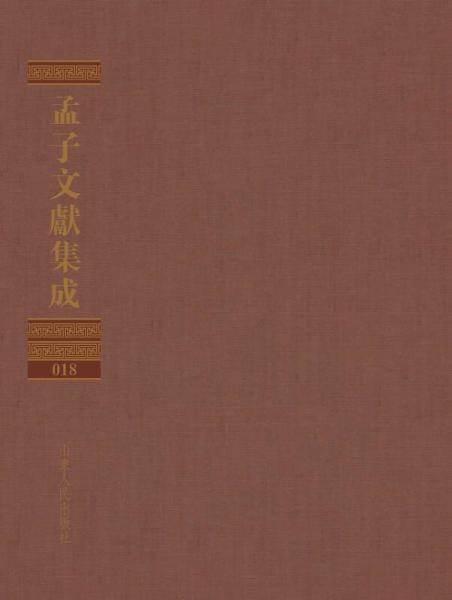 孟子文献集成(第十八卷)