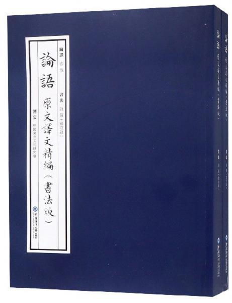 论语原文译文精编(书法版套装共2册)