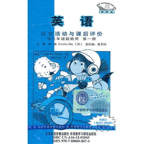 英语(新标准)(三年级起点)(第1册)(课堂活动与课后评价)(带)(12新)