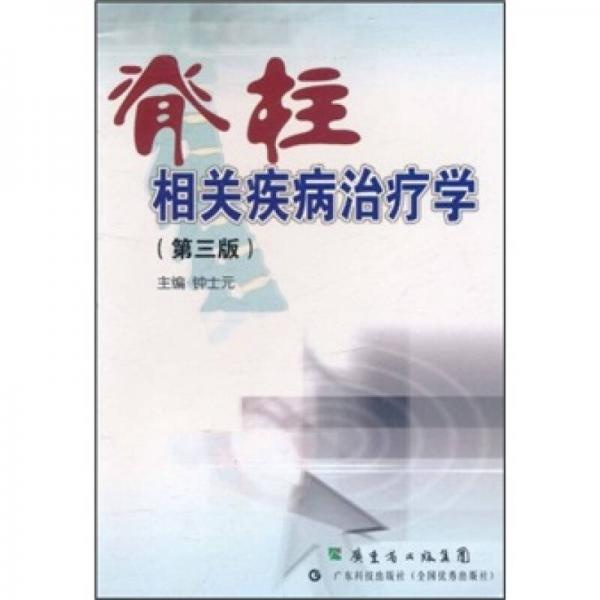 脊柱相关疾病治疗学(第3版)