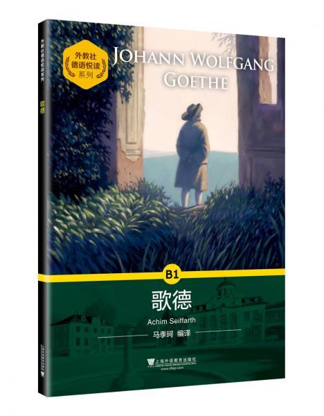 外教社德语悦读系列:B1歌德