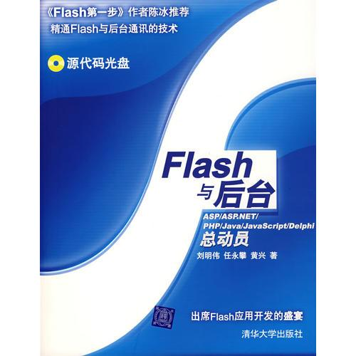 Flash与后台