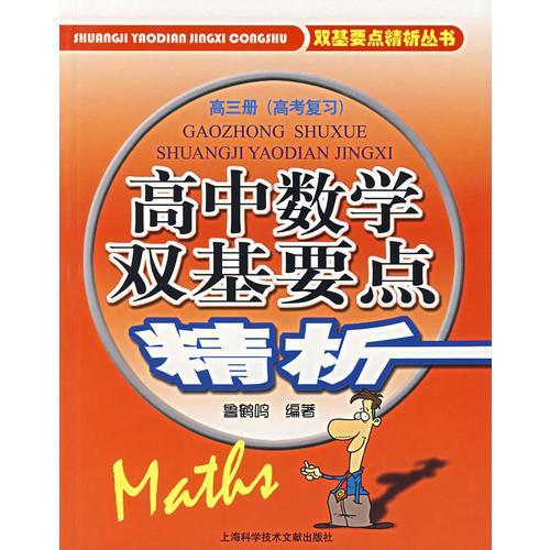 高中数学双基要点精析——高三册(高考复习)
