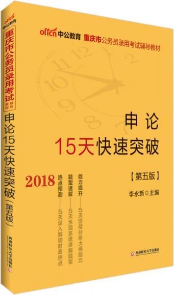 中公版·2018重庆市公务员录用考试辅导教材:申论15天快速突破(第5版)
