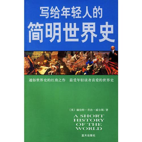 写给年轻人的简明世界史
