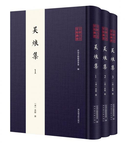 全椒古代典籍丛书·吴烺集(全三册)