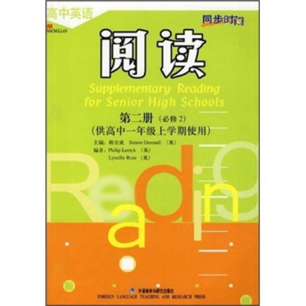 同步时间:高中英语阅读(必修2)(高1上)