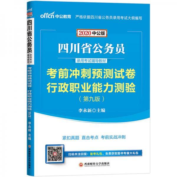 中公教育2020四川省公务员录用考试教材:考前冲刺预测试卷行政职业能力测验