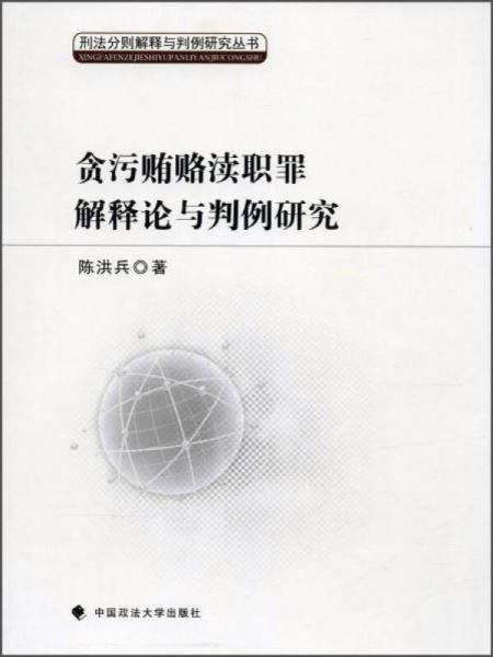 贪污贿赂渎职罪解释论与判例研究