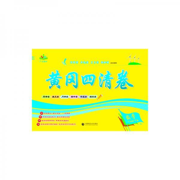 黄冈四清卷.二年级.数学下册(RJ)