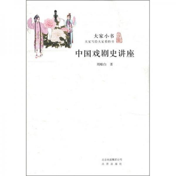 大家小书:中国戏剧史讲座