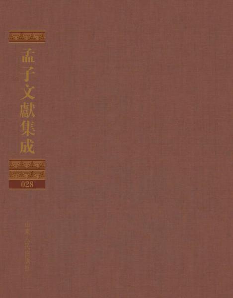 孟子文献集成(第二十八卷)