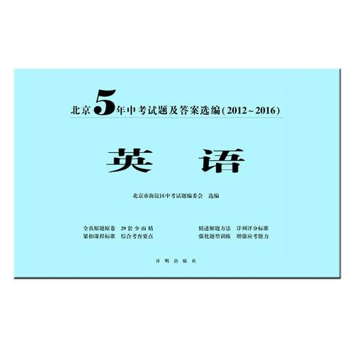 北京5年中考试题及答案选编(2012-2016)—英语