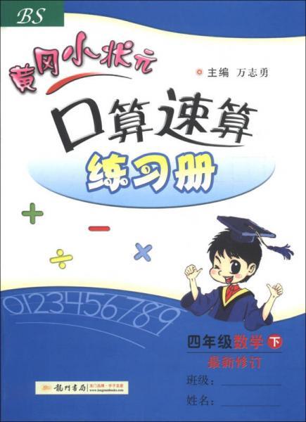 黄冈小状元·口算速算练习册:4年级数学(下)(最新修订)(BS)(2013年春季使用)