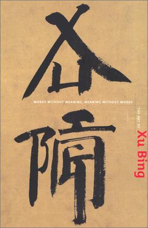 The Art of Xu Bing