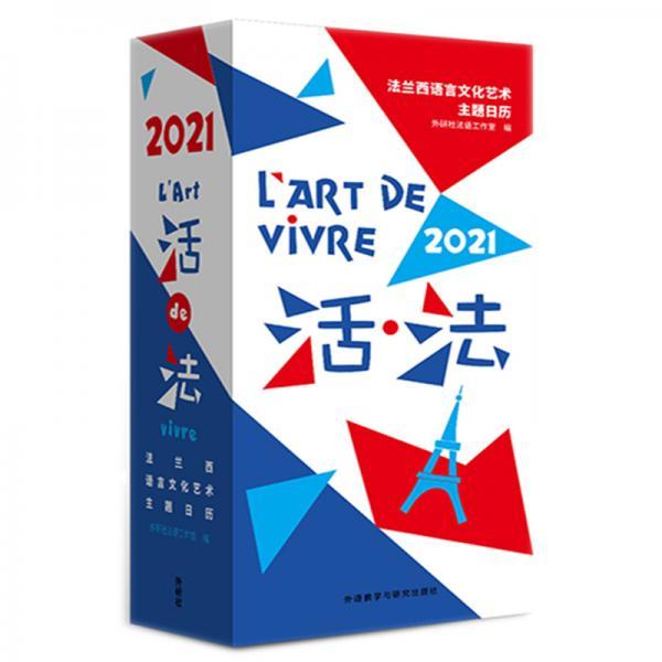 活法2021日历法兰西语言文化艺术主题日历(每天1个主题词,探索2021新活法!)