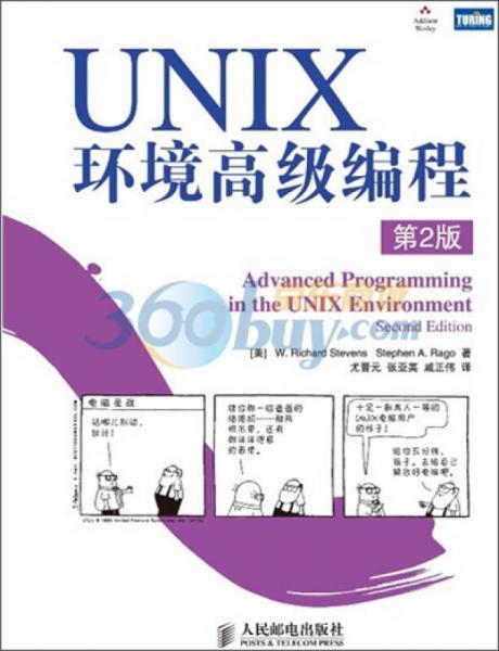 UNIX情况高等编程(第2版)