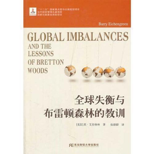 全球失衡与布雷顿森林的教训