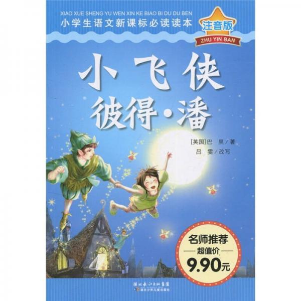 小飞侠彼得·潘(注音版)/小学生语文新课标必读读本