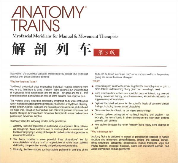 解剖列车(第3版原版影印)