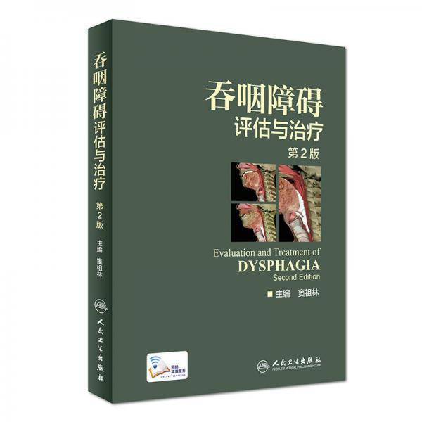 吞咽障碍评估与治疗(第2版 配增值)