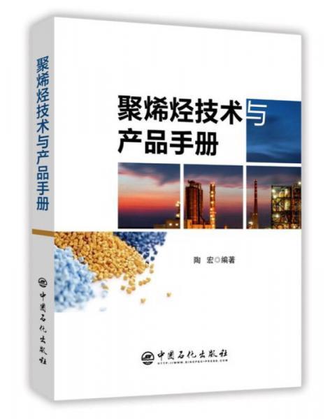 聚烯烃技术与产品手册