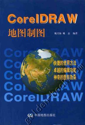 CorelDRAW地图制图
