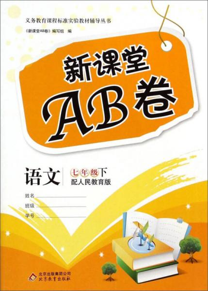 新课堂AB卷:语文(七年级下 配人民教育版)