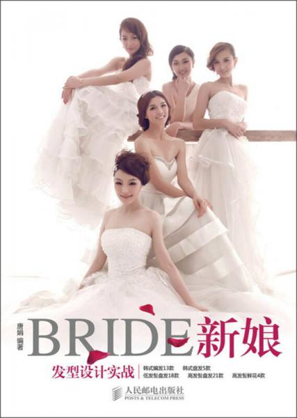 新娘发型设计实战