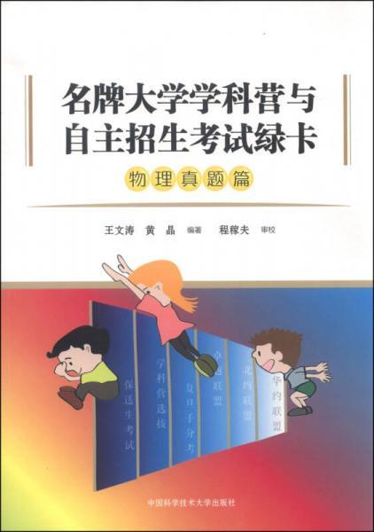 名牌大学学科营与自主招生考试绿卡(物理真题篇)