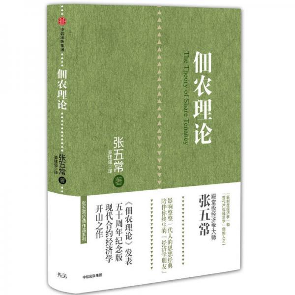 张五常经典作品 佃农理论