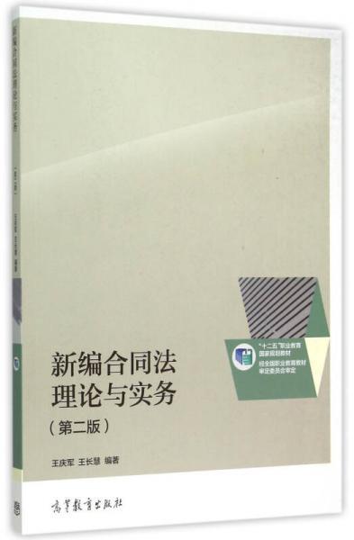 """新编合同法理论与实务(第二版)/""""十二五""""职业教育国家规划教材"""