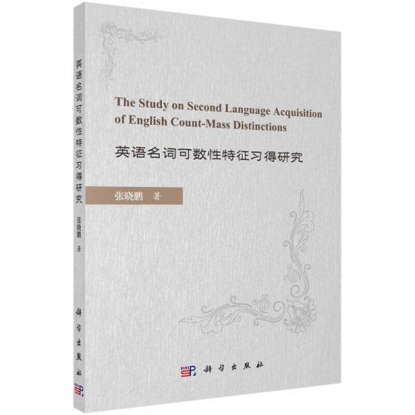 英语名词可数性特征习得研究