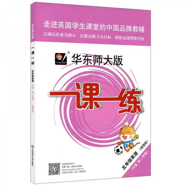 2020春一课一练·增强版五年级英语N版(第二学期)