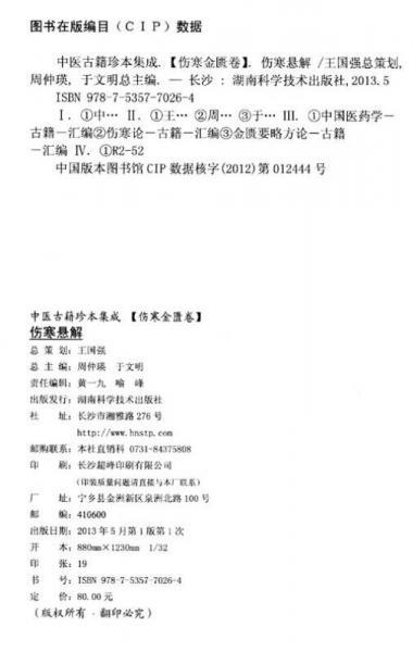中医古籍珍本集成·伤寒金匮卷:伤寒悬解