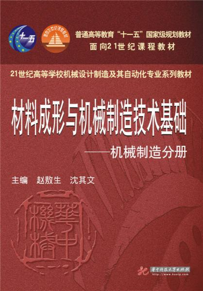 材料成形与机械制造技术基础:机械制造分册