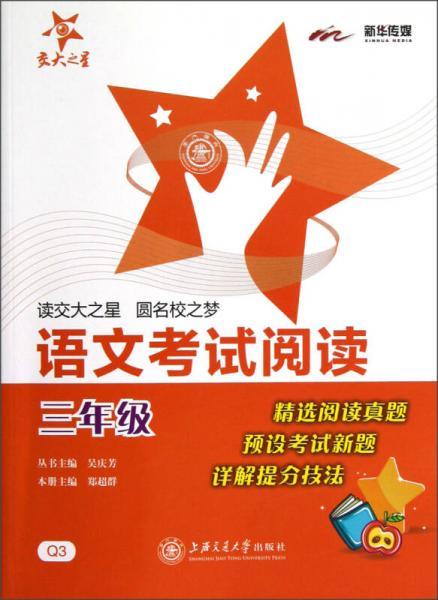 交大之星:语文考试阅读(3年级)(Q3)