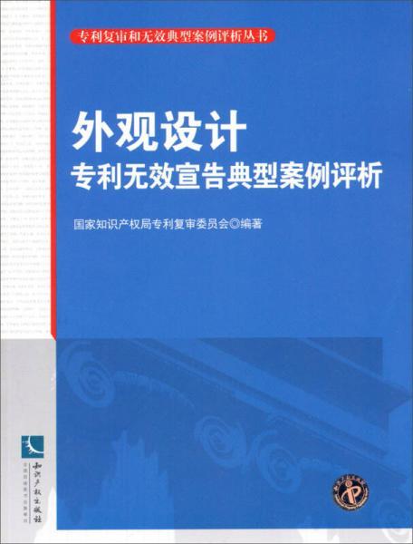 专利复审和无效典型案例评析丛书:外观设计专利无效宣告典型案例评析