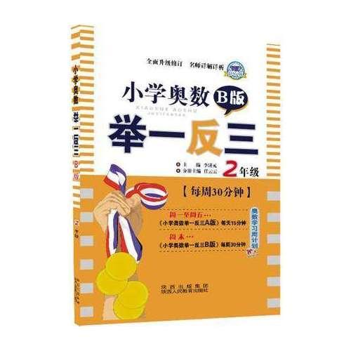 小学奥数举一反三2年级B版 2012年2月第18次印刷