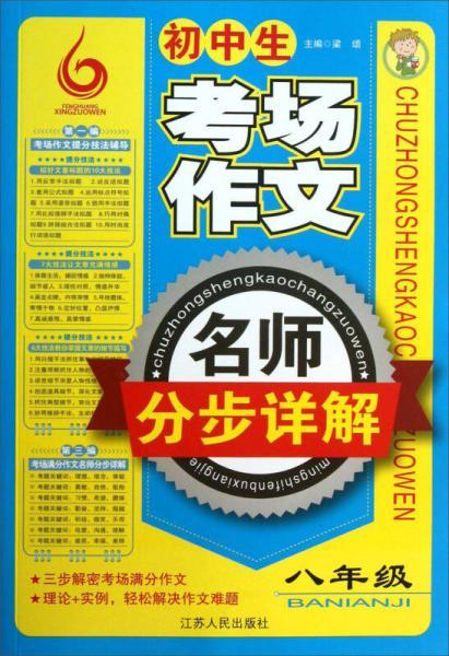 初中生考场作文名师分步详解(8年级)