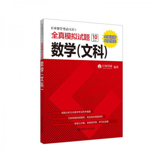 日本留学考试(EJU)全真模拟试题.数学(文科)