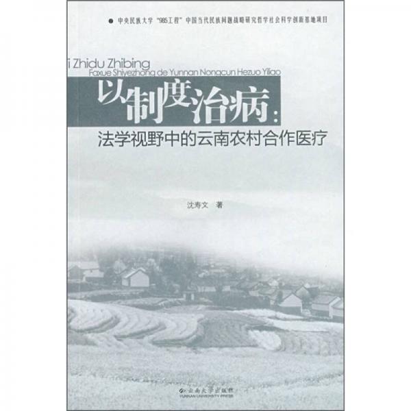 以制度治病:法学视野中的云南农村合作医疗