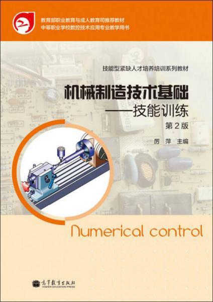 机械制造技术基础:技能训练(第2版)