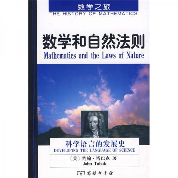 数学和自然法则